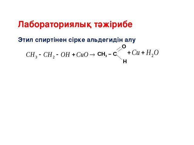 Лабораториялық тәжірибе Этил спиртінен сірке альдегидін алу