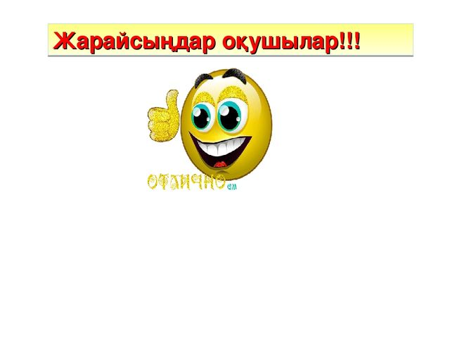Жарайсыңдар оқушылар!!!