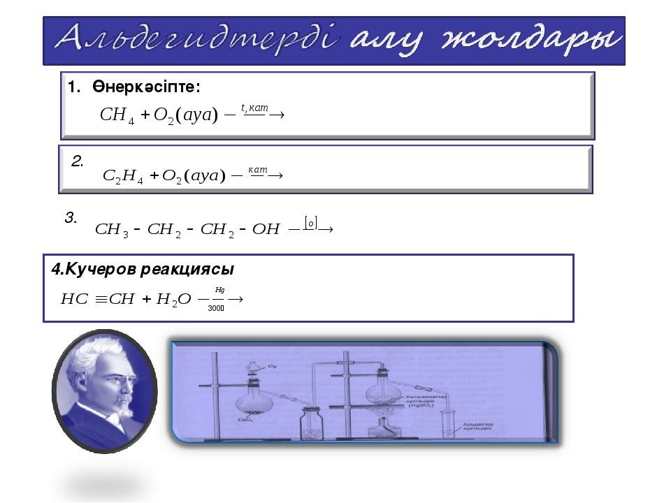 3. 4.Кучеров реакциясы 300℃