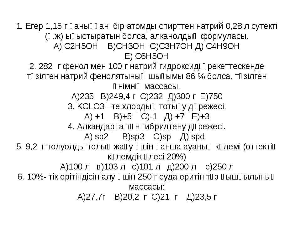 1. Егер 1,15 г қаныққан бір атомды спирттен натрий 0,28 л сутекті (қ.ж) ығыст...