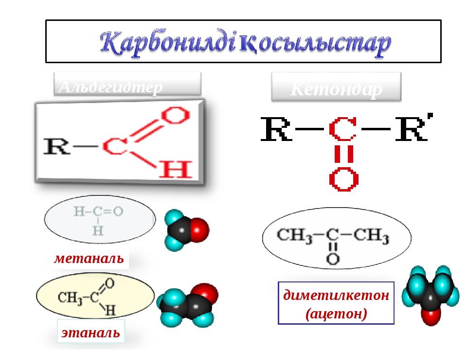метаналь этаналь диметилкетон (ацетон)