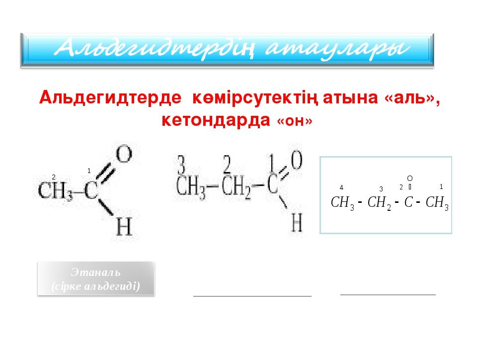 Альдегидтерде көмірсутектің атына «аль», кетондарда «он» Пропаналь (пропион а...