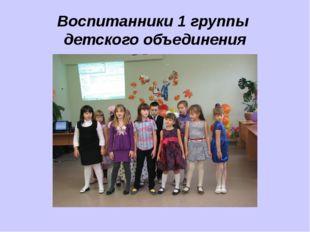 Воспитанники 1 группы детского объединения