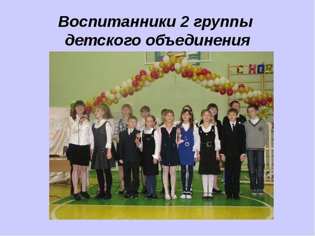 Воспитанники 2 группы детского объединения