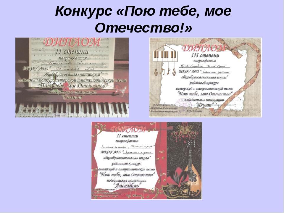 Конкурс «Пою тебе, мое Отечество!»