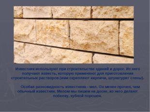 Известняк используют при строительстве зданий и дорог. Из него получают извес