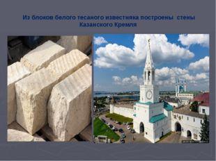 Из блоков белого тесаного известняка построены стены Казанского Кремля