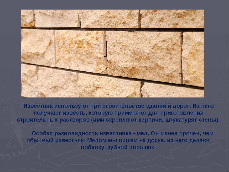 Известняк используют при строительстве зданий и дорог. Из него получают извес...