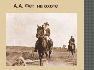 А.А. Фет на охоте