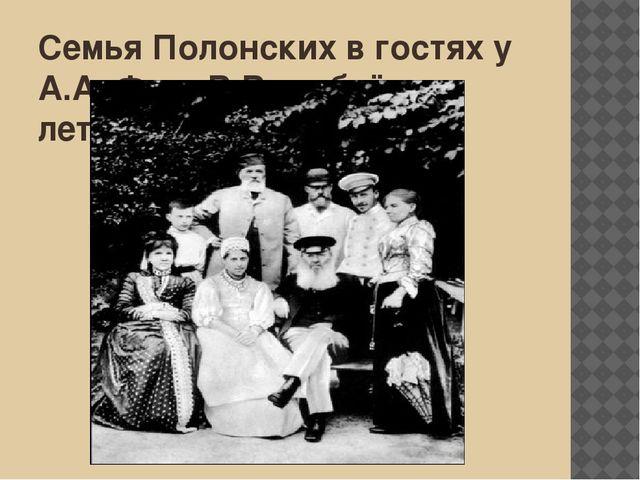 Семья Полонских в гостях у А.А. Фета В Воробьёвке летом.