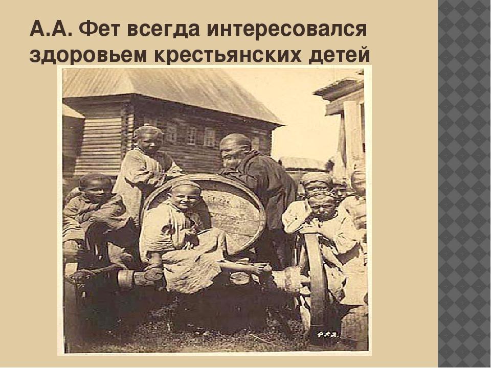А.А. Фет всегда интересовался здоровьем крестьянских детей