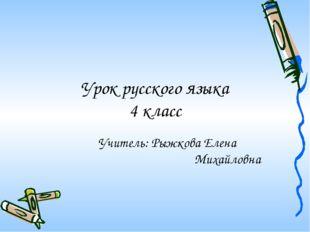 Урок русского языка 4 класс Учитель: Рыжкова Елена Михайловна
