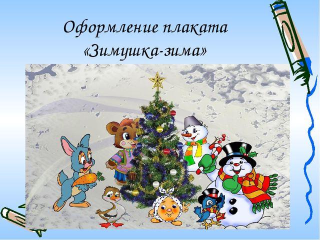 Оформление плаката «Зимушка-зима»