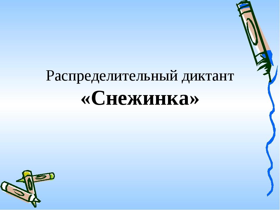 Распределительный диктант «Снежинка»