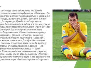 «Зенит» 6 февраля 2015 года было объявлено, что Дзюба подписал контракт с сан