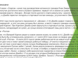 Сезон 2012/2013 Следующий сезон «Спартак» начал под руководством испанского т