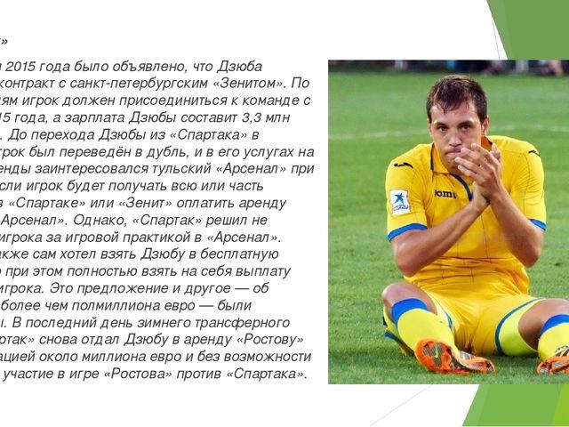 «Зенит» 6 февраля 2015 года было объявлено, что Дзюба подписал контракт с сан...