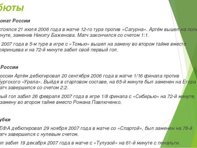 Дебюты Чемпионат России Дебют состоялся 21 июля 2006 года в матче 12-го тура...
