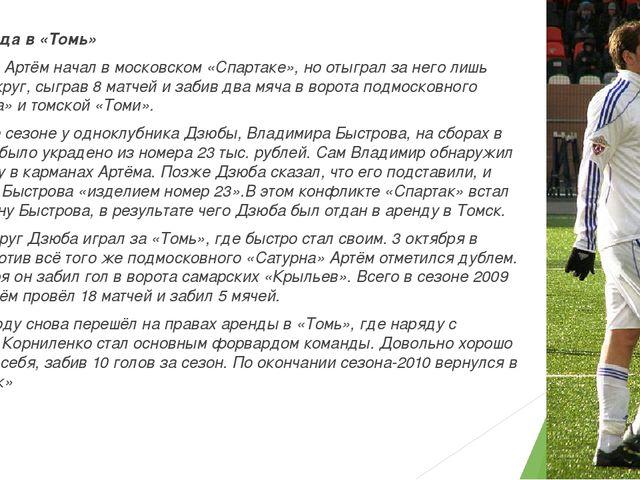 Аренда в «Томь» 2009 год Артём начал в московском «Спартаке», но отыграл за н...