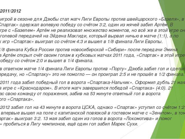 Сезон 2011/2012 Дебютной игрой в сезоне для Дзюбы стал матч Лиги Европы проти...
