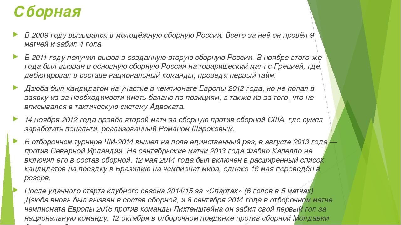 Сборная В 2009 году вызывался в молодёжную сборную России. Всего за неё он пр...