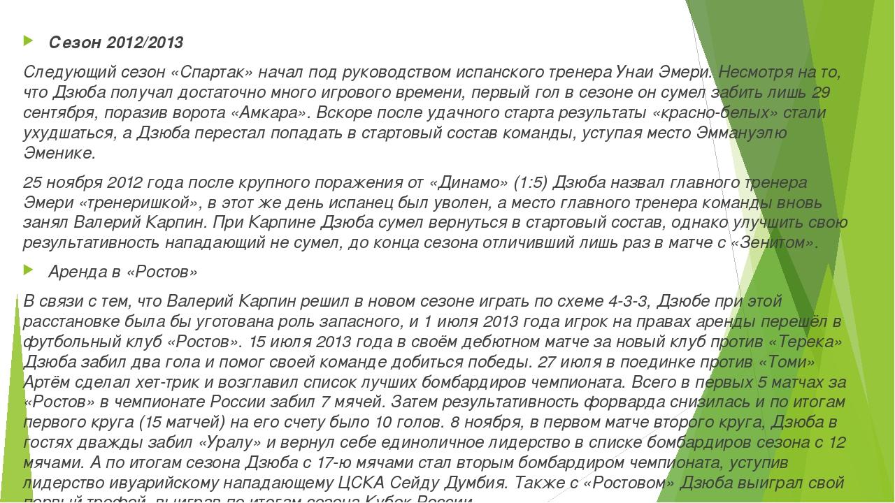 Сезон 2012/2013 Следующий сезон «Спартак» начал под руководством испанского т...