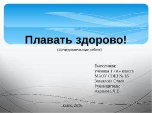 Выполнила: ученица 1 «А» класса МАОУ СОШ № 16 Завьялова Ольга Руководитель: А