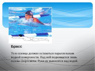 Брасс Тело пловца должно оставаться параллельным водной поверхности. Над ней