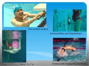 104-летний пловец Аквааэробика для беременных Тюменский пловец-паралимпиец Эт
