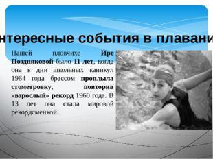 Интересные события в плавании Нашей пловчихе Ире Поздняковой было 11 лет, ког