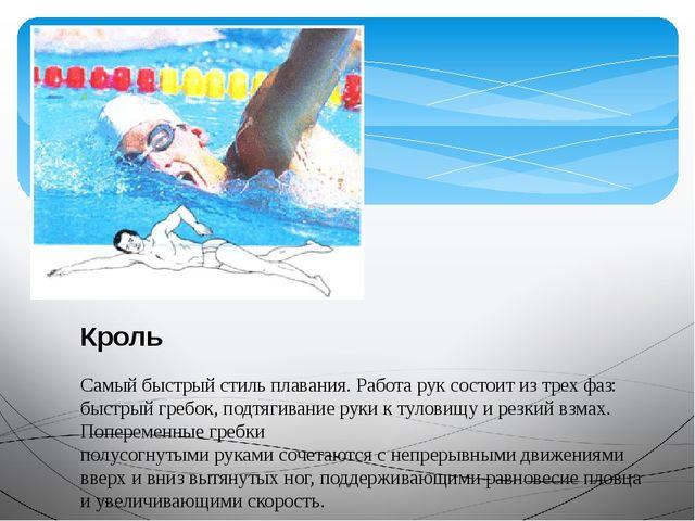 Кроль Самый быстрый стиль плавания. Работа рук состоит из трех фаз: быстрый г...