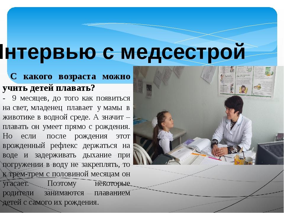 Интервью с медсестрой С какого возраста можно учить детей плавать? - 9м...