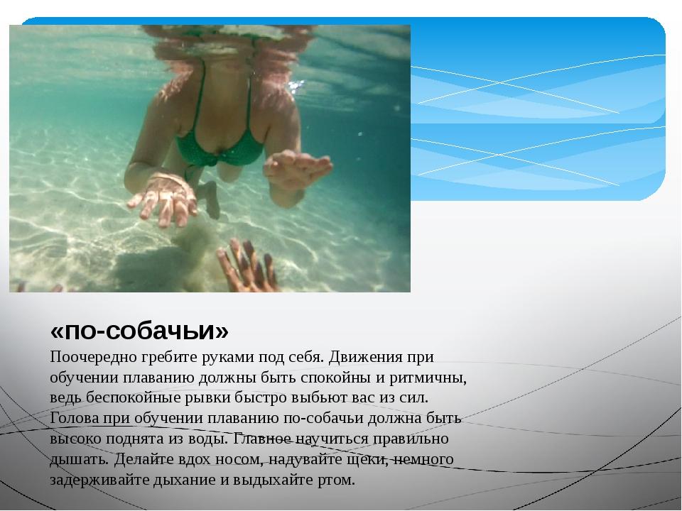 «по-собачьи» Поочередно гребите руками под себя. Движения при обучении плаван...