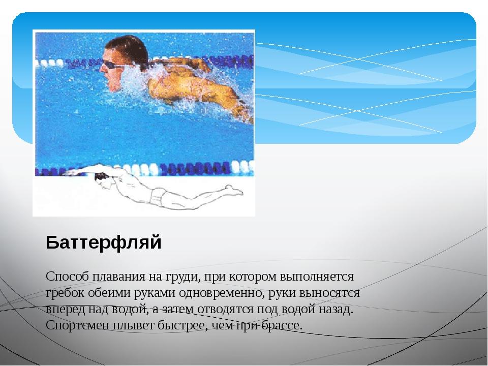 Баттерфляй Способ плавания на груди, при котором выполняется гребок обеими ру...