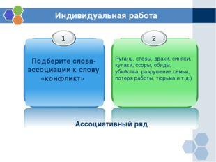 Индивидуальная работа Подберите слова-ассоциации к слову «конфликт» Ассоциати