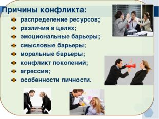 Причины конфликта: распределение ресурсов; различия в целях; эмоциональные б