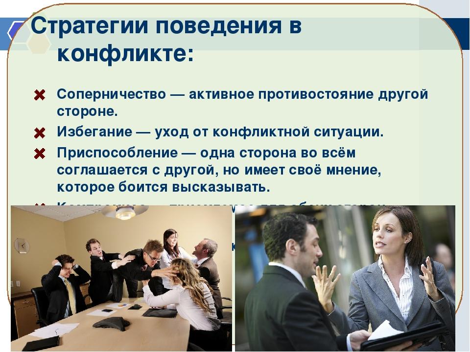 Стратегии поведения в конфликте: Соперничество — активное противостояние дру...