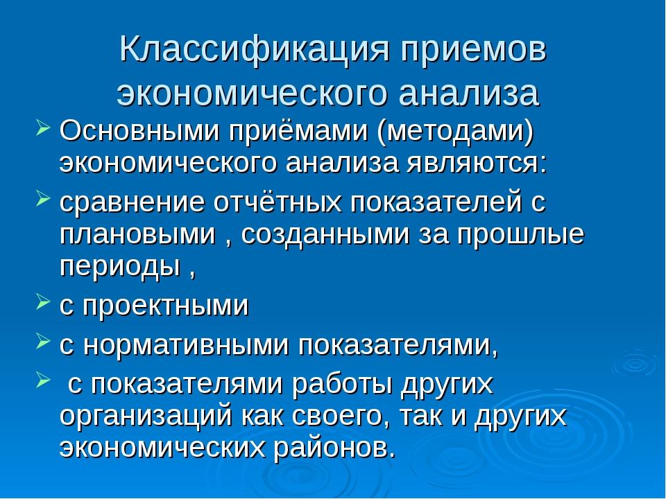 Классификация приемов экономического анализа Основными приёмами (методами) эк...