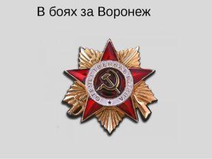 В боях за Воронеж