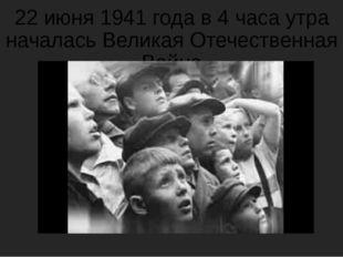 22 июня 1941 года в 4 часа утра началась Великая Отечественная Война