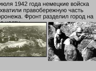 6 июля 1942 года немецкие войска захватили правобережную часть Воронежа. Фрон