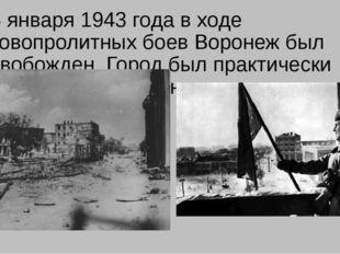 25 января 1943 года в ходе кровопролитных боев Воронеж был освобожден. Город