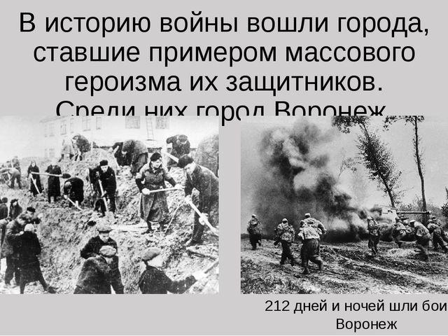 В историю войны вошли города, ставшие примером массового героизма их защитник...