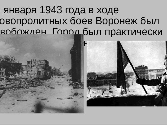 25 января 1943 года в ходе кровопролитных боев Воронеж был освобожден. Город...