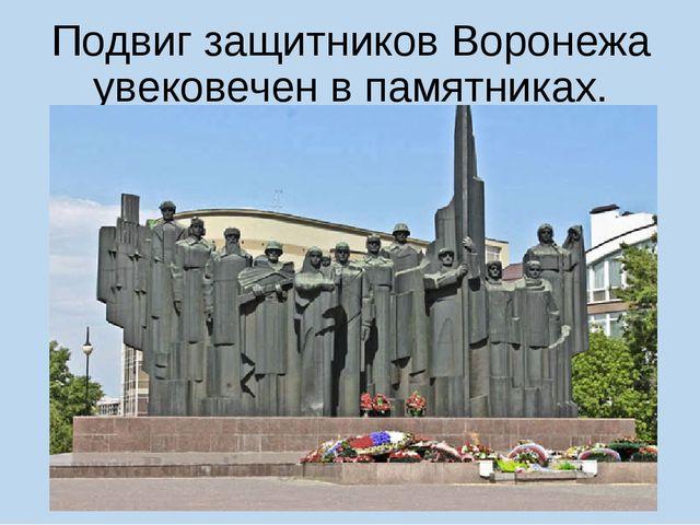Подвиг защитников Воронежа увековечен в памятниках.