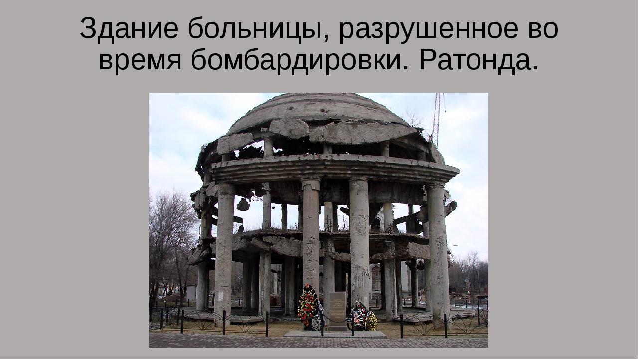 Здание больницы, разрушенное во время бомбардировки. Ратонда.