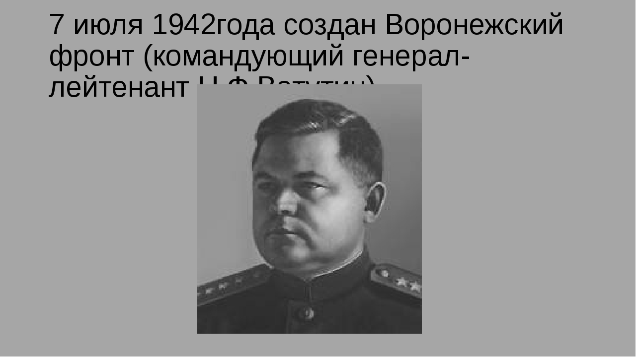 7 июля 1942года создан Воронежский фронт (командующий генерал-лейтенант Н.Ф.В...
