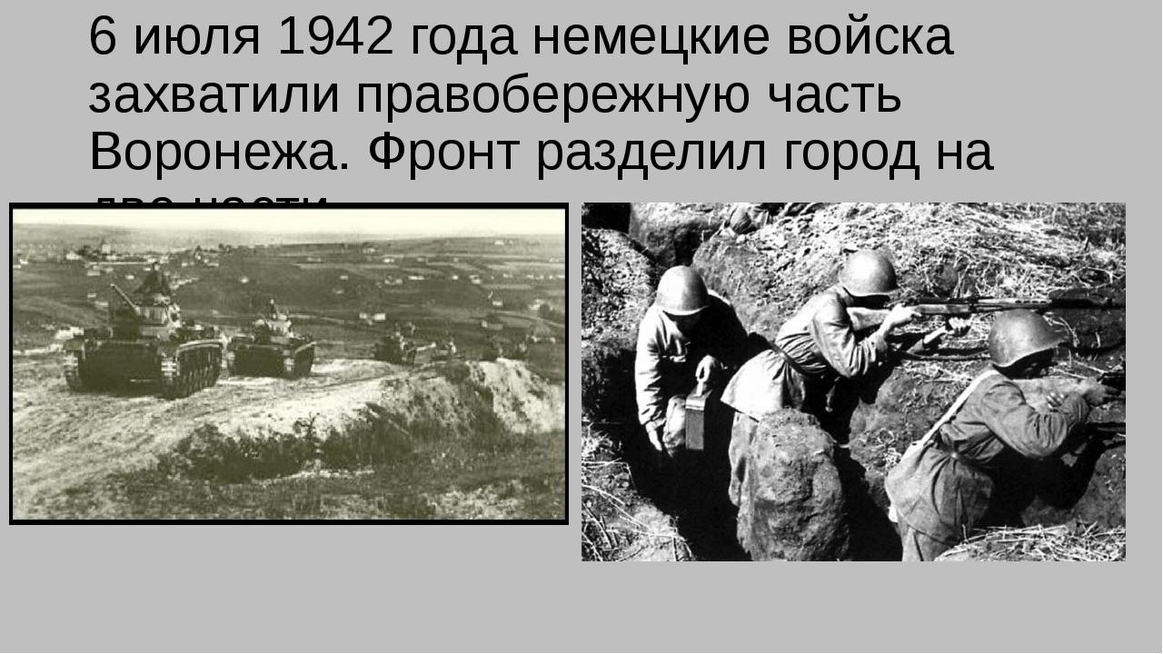 6 июля 1942 года немецкие войска захватили правобережную часть Воронежа. Фрон...