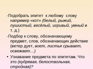 -Подобрать эпитет к любому слову например «кот» (белый, рыжий, пушистый, вес