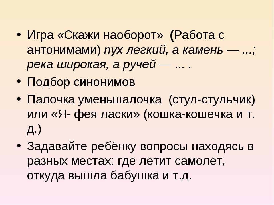 Игра «Скажи наоборот» (Работа с антонимами) пух легкий, а камень — ...; река...